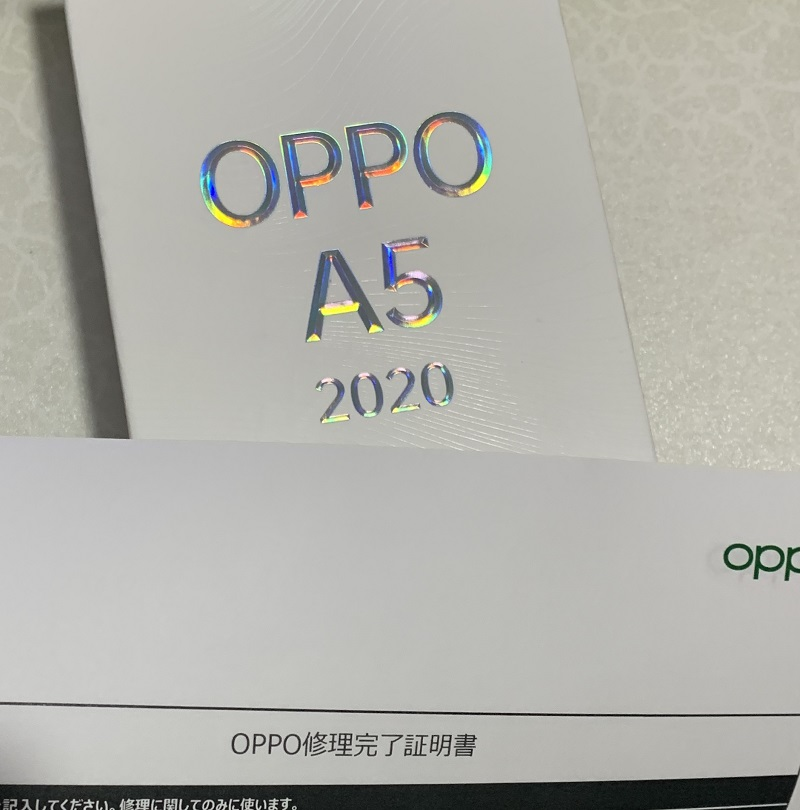 OPPO A5 2020 修理